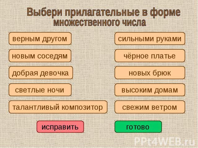 Выбери прилагательные в формемножественного числа