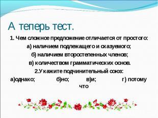 А теперь тест. 1. Чем сложное предложение отличается от простого:а) наличием под