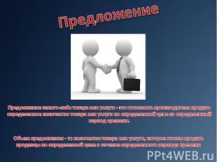ПредложениеПредложение какого-либо товара или услуги - это готовность производит