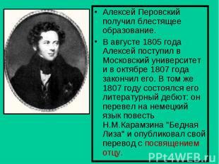 Алексей Перовский получил блестящее образование.В августе 1805 года Алексей пост