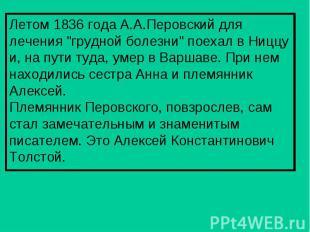 """Летом 1836 года А.А.Перовский для лечения """"грудной болезни"""" поехал в Ниццу и, на"""