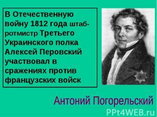 В Отечественную войну 1812 года штаб-ротмистр Третьего Украинского полка Алексей