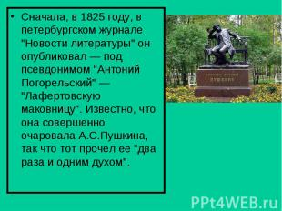 """Сначала, в 1825 году, в петербургском журнале """"Новости литературы"""" он опубликова"""