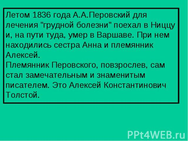Летом 1836 года А.А.Перовский для лечения