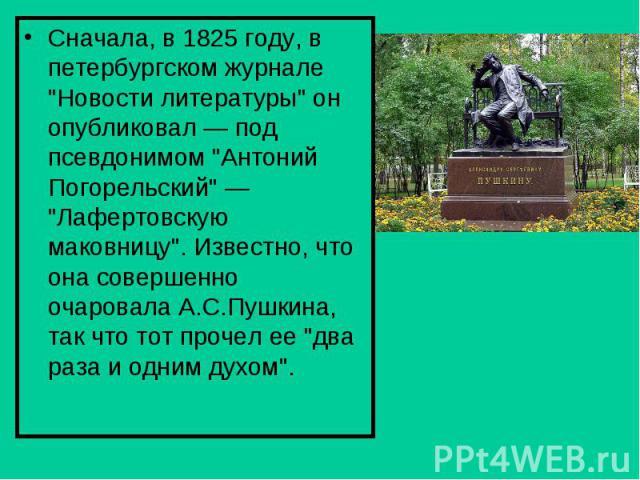 Сначала, в 1825 году, в петербургском журнале