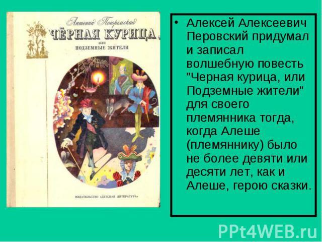 Алексей Алексеевич Перовский придумал и записал волшебную повесть