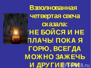 """Взволнованная четвертая свеча сказала:""""НЕ БОЙСЯ И НЕ ПЛАЧЬ! ПОКА Я ГОРЮ, ВСЕГДА"""