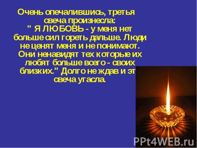 Очень опечалившись, третья свеча произнесла: