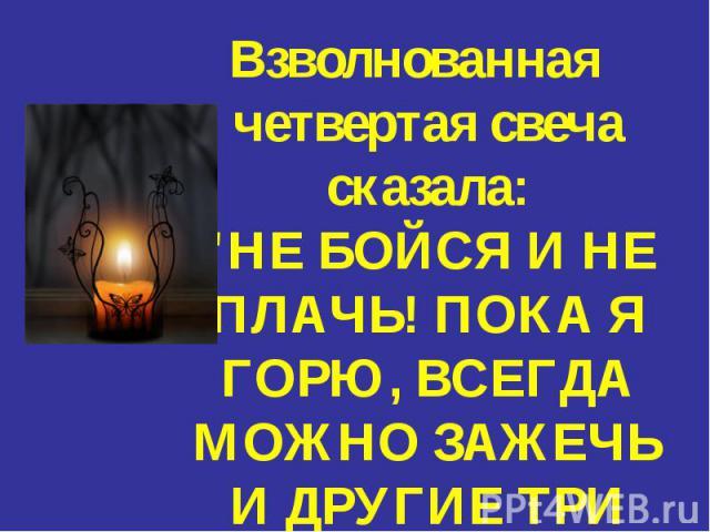 Взволнованная четвертая свеча сказала: