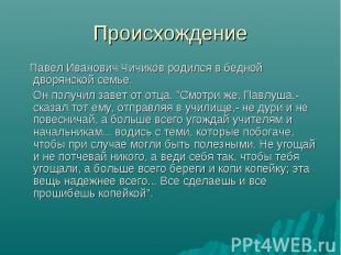 Происхождение Павел Иванович Чичиков родился в бедной дворянской семье. Он получ