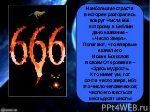 Наибольшие страсти в истории разгорались вокруг Числа 666, которому в Библии дан