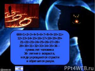 666=1+2+3+4+5+6+7+8+9+10+11+12+13+14+15+16+17+18+19+20+21+22+23+24+25+26+27+28+2