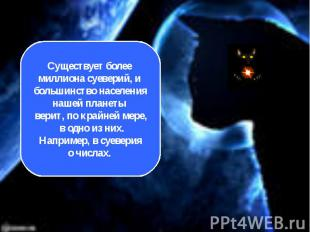 Существует более миллиона суеверий, и большинство населениянашей планеты верит,