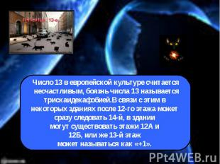 Число 13 в европейской культуре считается несчастливым, боязнь числа 13 называет