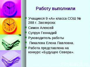 Работу выполнили Учащиеся 9 «А» класса СОШ № 288 г. Заозерска:Симон АлексейСупру
