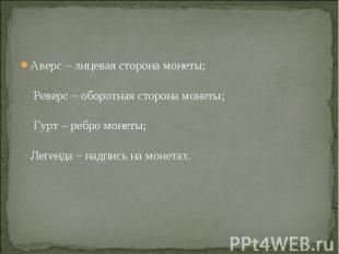 Аверс – лицевая сторона монеты; Реверс – оборотная сторона монеты; Гурт – ребро