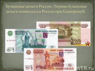 Бумажные деньги России. Первые бумажные деньги появились в России при ЕкатеринеI