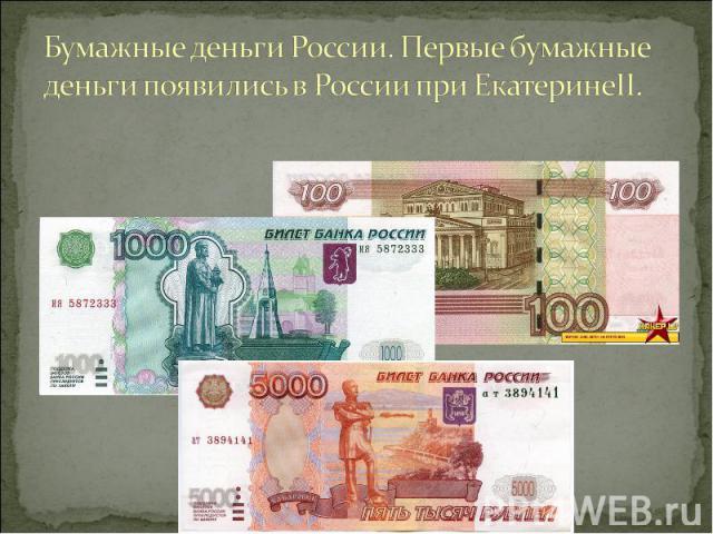 Бумажные деньги России. Первые бумажные деньги появились в России при ЕкатеринеII.