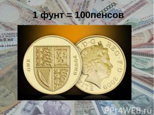 1 фунт = 100пенсов