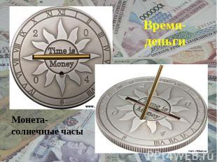 Время-деньги Монета-солнечные часы