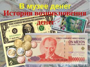 В музее денег История возникновения денег