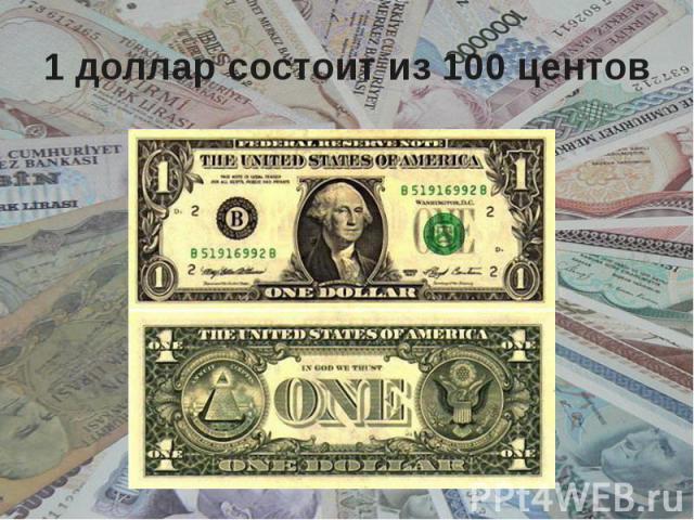 1 доллар состоит из 100 центов