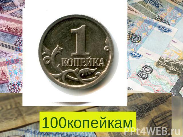 100копейкам