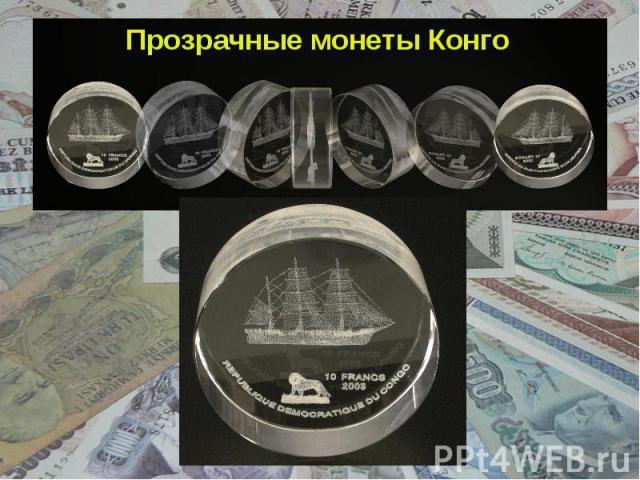 Прозрачные монеты Конго