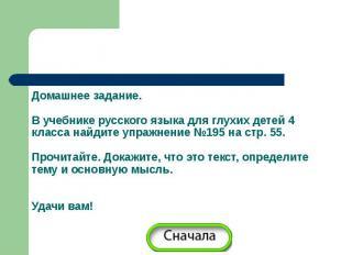 Домашнее задание.В учебнике русского языка для глухих детей 4 класса найдите упр