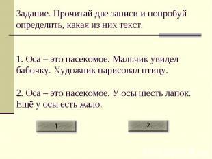 Задание. Прочитай две записи и попробуй определить, какая из них текст. 1. Оса –