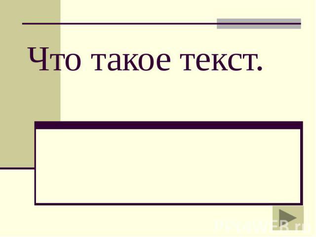 Что такое текст.