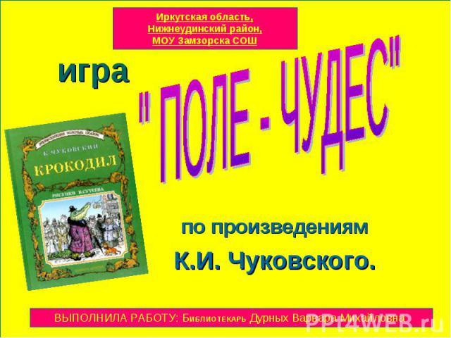 Иркутская область,Нижнеудинский район,МОУ Замзорска СОШ игра