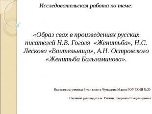 Исследовательская работа по теме:«Образ свах в произведениях русских писателей Н