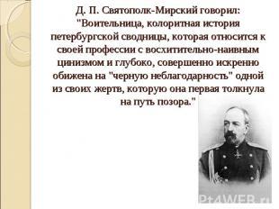 """Д. П. Святополк-Мирский говорил:""""Воительница, колоритная история петербургской с"""