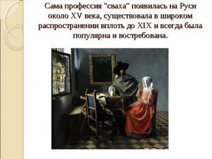 "Сама профессия ""сваха"" появилась на Руси около XV века, существовала в широком р"