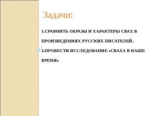 Задачи:1.Сравнить образы и характеры свах в произведениях русских писателей.2.Пр