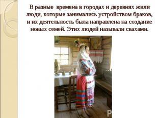 В разные времена в городах и деревнях жили люди, которые занимались устройством