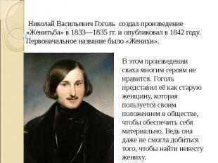 Николай Васильевич Гоголь создал произведение «Женитьба» в 1833—1835 гг. и опубл