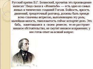 """Русский критик В.Г. Белинский, прочитав это произведение написал:""""Лицо свахи в «"""