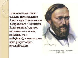 """Немного позже было создано произведение Александра Николаевича Островского """"Жени"""