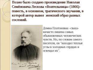 Позже было создано произведение Николая Семёновича Лескова «Воительница» (1866)-