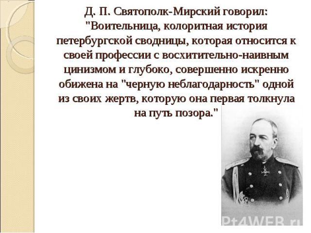 Д. П. Святополк-Мирский говорил: