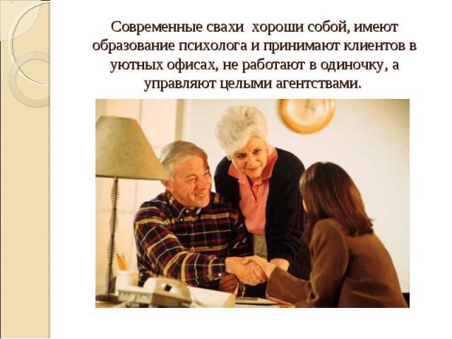 Современные свахи хороши собой, имеют образование психолога и принимают клиентов в уютных офисах, не работают в одиночку, а управляют целыми агентствами.
