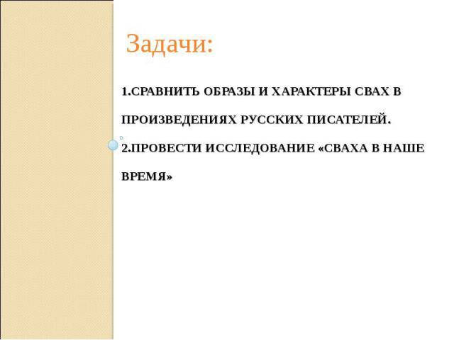 Задачи:1.Сравнить образы и характеры свах в произведениях русских писателей.2.Провести исследование «Сваха в наше время»