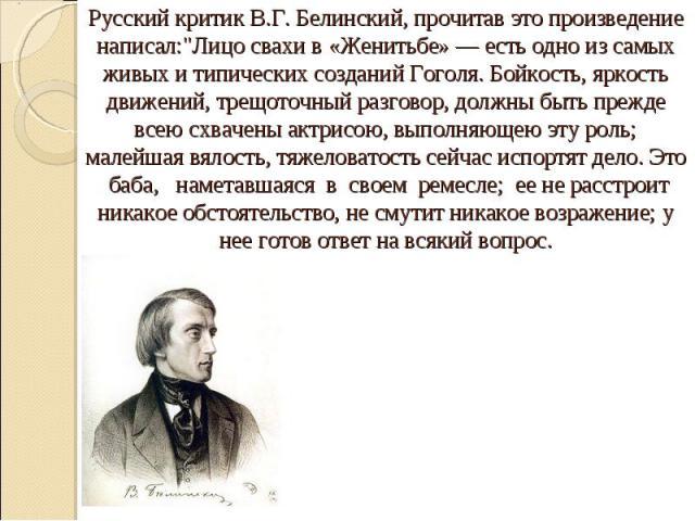 Русский критик В.Г. Белинский, прочитав это произведение написал: