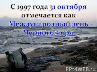 С 1997 года 31 октября отмечается как Международный день Черного моря