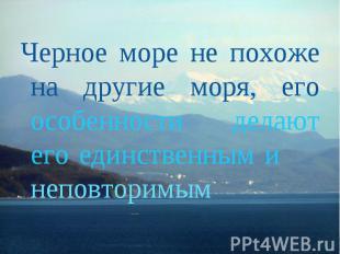 Черное море не похоже на другие моря, его особенности делают его единственным и