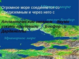 Огромное море соединяется со Средиземным и через него с Атлантическим океаном дв
