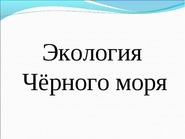 Экология Чёрного моря