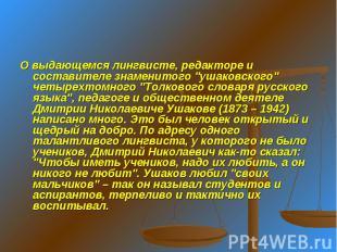 """О выдающемся лингвисте, редакторе и составителе знаменитого """"ушаковского"""" четыре"""